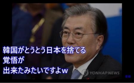 """『韓国は日本を捨てると決めた』と韓国記者がファビョーンw""""日本破棄""""通達。どうでもいいのはどっち?【進撃のプロパガンダ】 [嫌韓ちゃんねる ~日本の未来のために~ 記事No14904"""