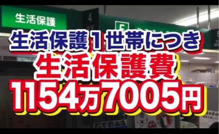 【動画】生活保護の年収が1150万円超えwサラリーマンなら年収2000万円相当w [嫌韓ちゃんねる ~日本の未来のために~ 記事No14921