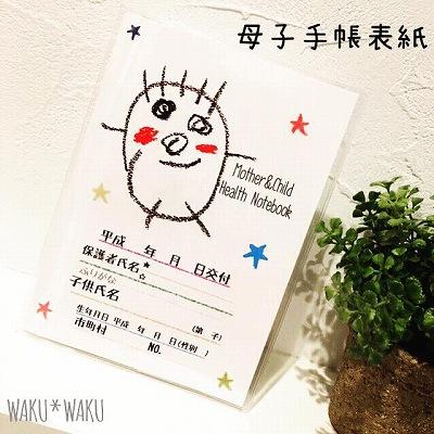 18waku (1)