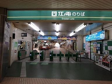 江ノ電改札