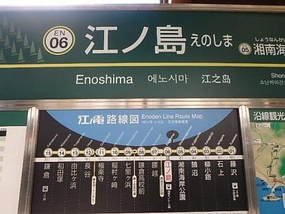 江ノ島駅内