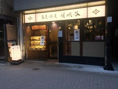 161130嵯峨谷浜松町店外観