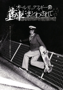 OLEDICKFOGGY『歯車にまどわされて』(DVD