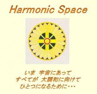 新たなる旅へ Harmonic Space2016