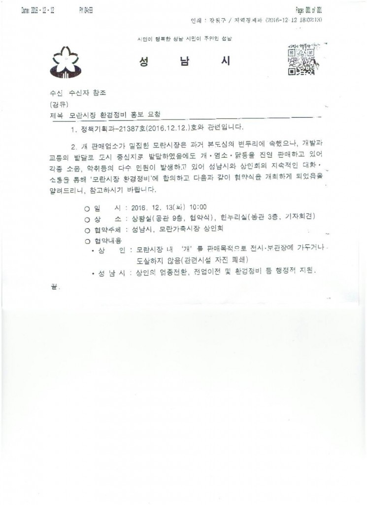 Seongnam-Memorandum-regarding-dog-meat-business_121216--745x1024.jpg