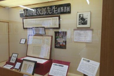 山川健次郎関連の展示