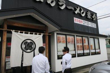 来夢・会津若松駅前店