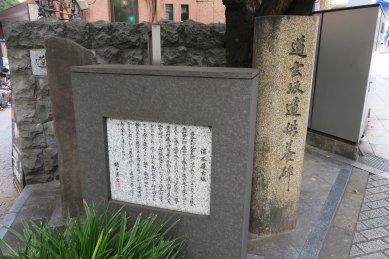 道玄坂の碑