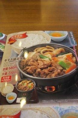 牛すき鍋定食・メニュー