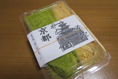 嵯峨野わらび餅・パック