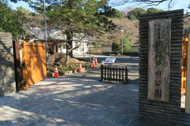新江戸川公園入口
