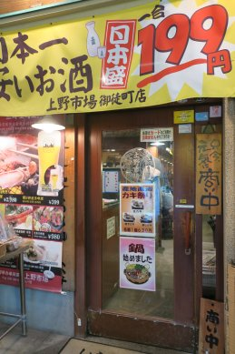 上野市場・店頭