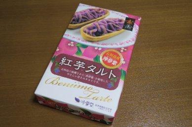 石垣島「沖夢紫」紅芋タルト 箱