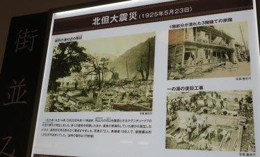北但大震災'25