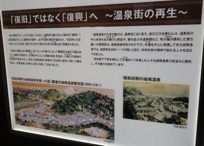 城崎温泉の再生