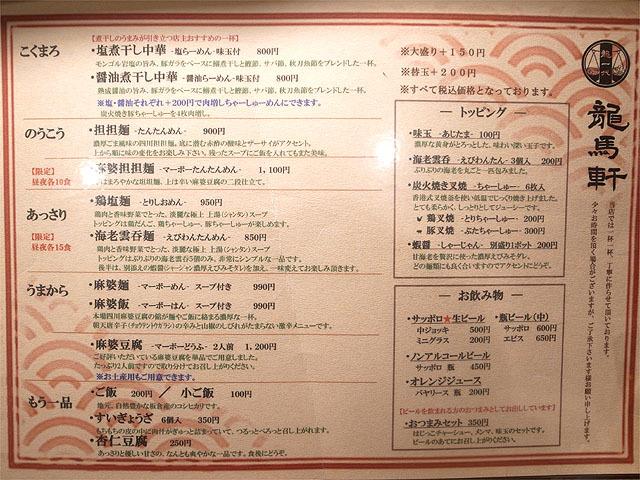 160304龍馬軒-メニュー