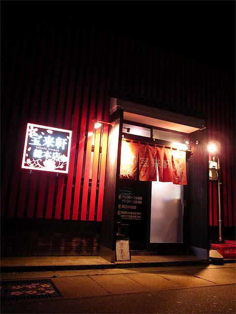160304宝来軒総本店-外観