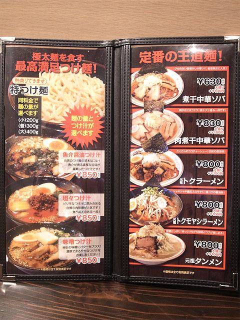 160304宝来軒総本店-メニュー