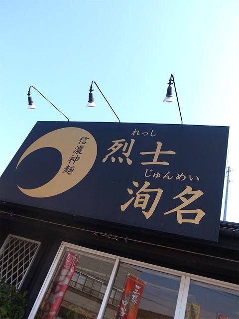 160305烈士洵名 長野店-看板