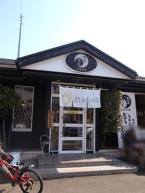 160305烈士洵名 長野店-外観