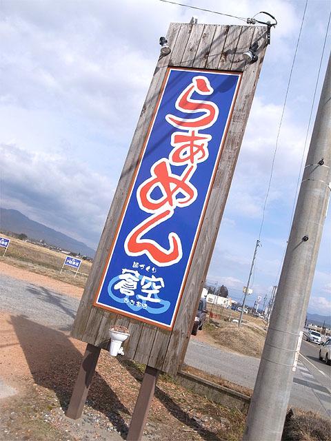 160306麺づくり蒼空-看板