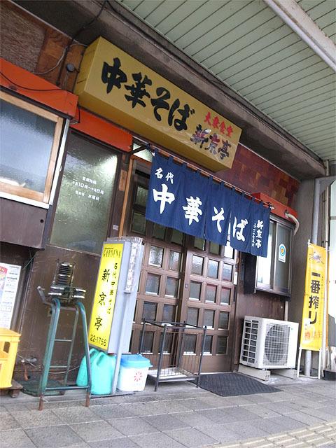 160306新京亭-外観