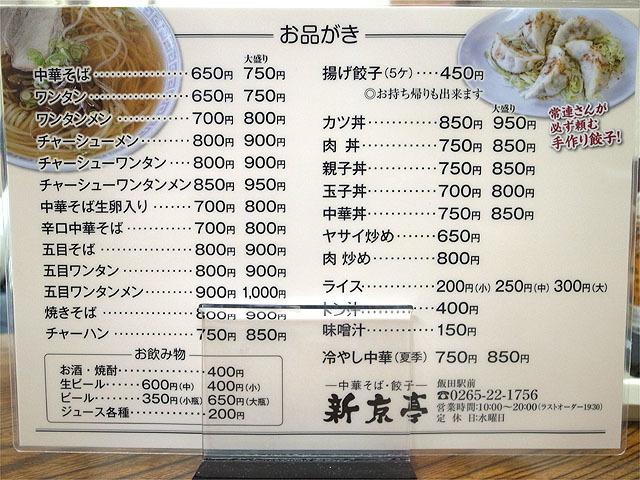 160306新京亭-メニュー