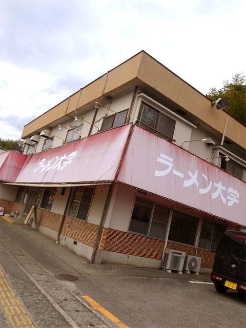 160306ラーメン大学 飯田店-外観