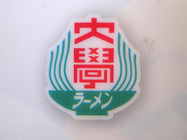 160306ラーメン大学 飯田店-ロゴ