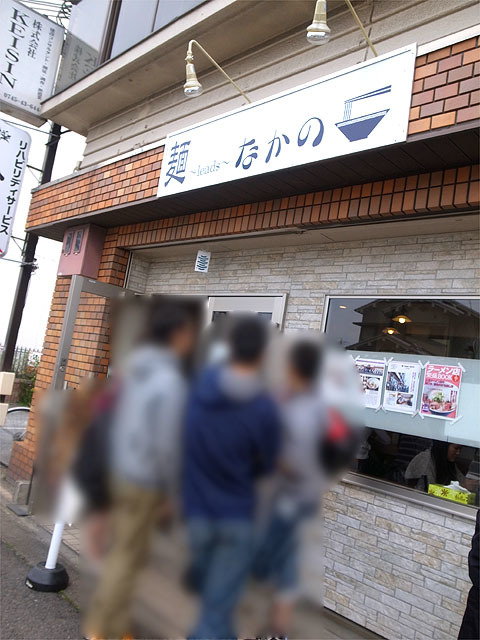 160405麺~leads~なかの-外観