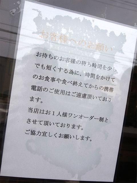 160405麺~leads~なかの-案内