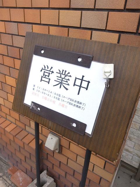 160405麺~leads~なかの-営業中