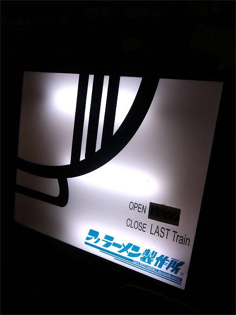 160405アノラーメン製作所-看板2