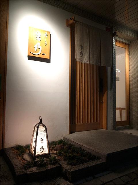 150820吉乃-外観