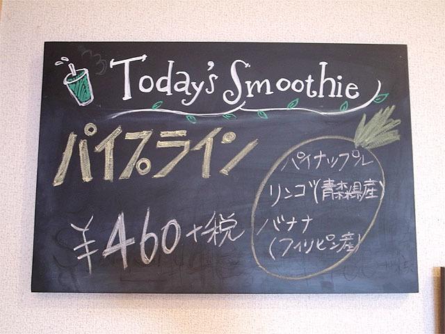 160429らーめん芝浜-スムージー黒板