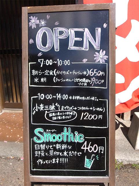 160429らーめん芝浜-黒板