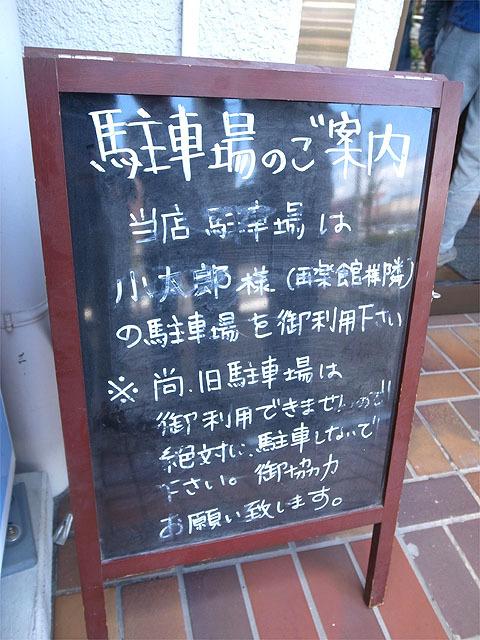 160429支那そば なかじま-黒板
