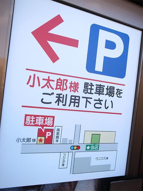160429支那そば なかじま-駐車場