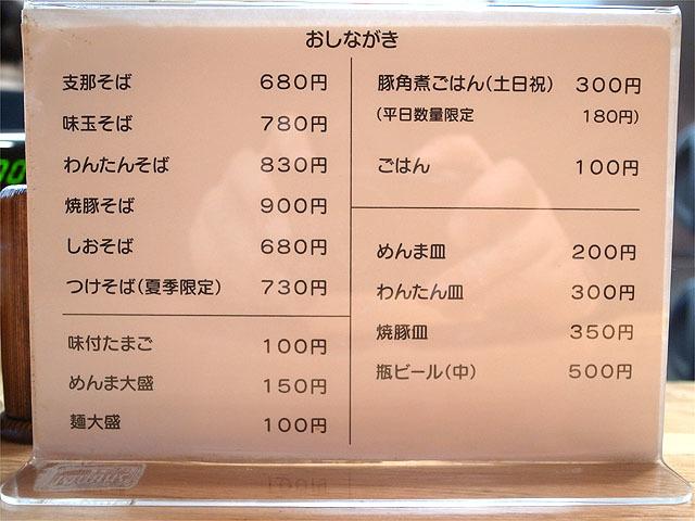 160429支那そば なかじま-メニュー