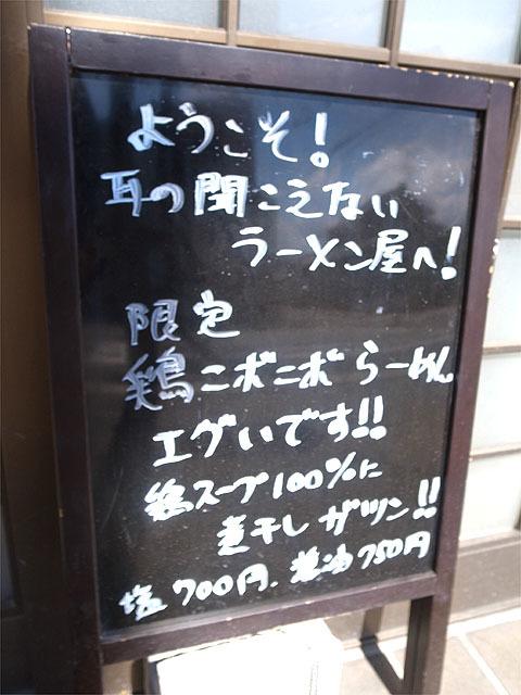 160429トキちゃん-黒板