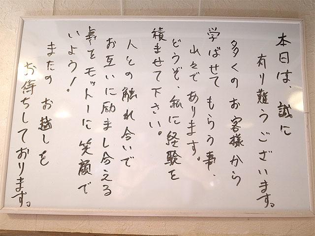 160429トキちゃん-案内