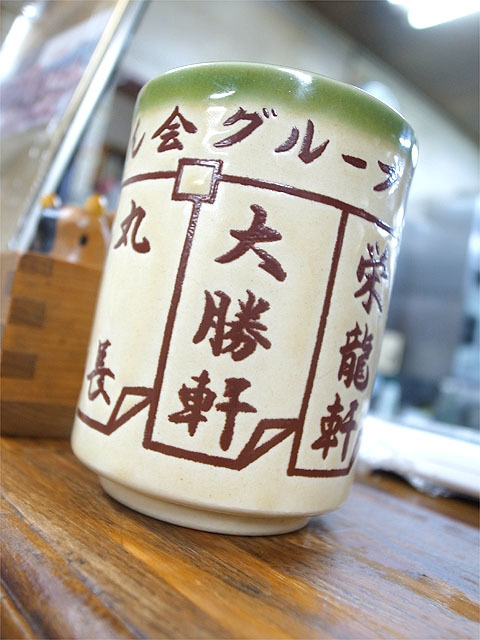 160429中華料理 丸長-湯呑み