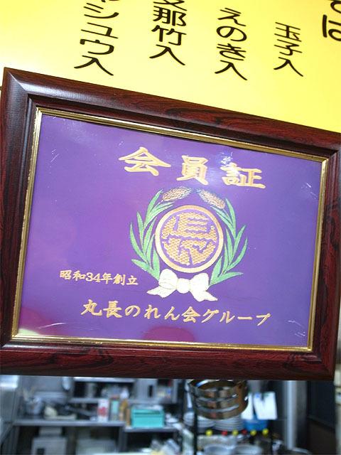 160429中華料理 丸長-のれん会