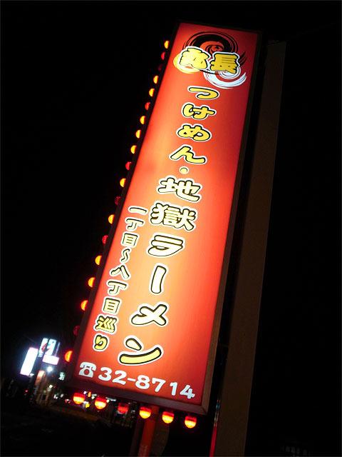 160429中華料理 丸長-看板1