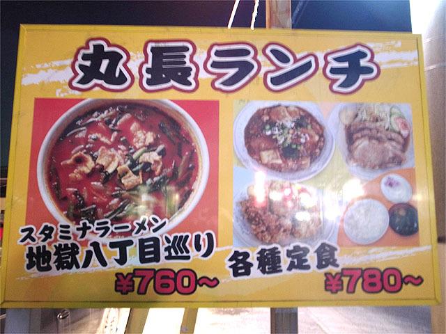 160429中華料理 丸長-ランチ看板