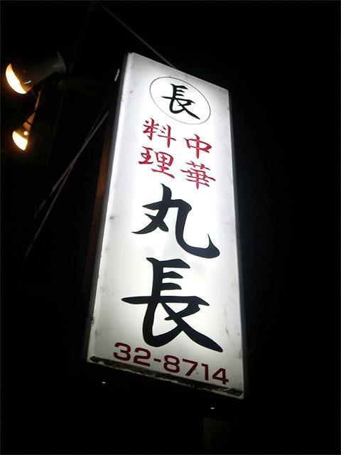 160429中華料理 丸長-看板2