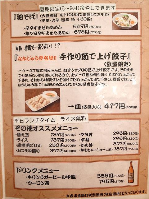 160429なかじゅう亭 通町本店-メニュー2