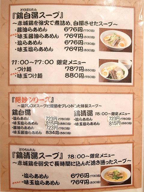 160429なかじゅう亭 通町本店-メニュー1