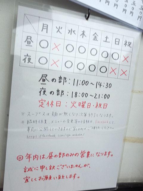 170108若葉-営業時間