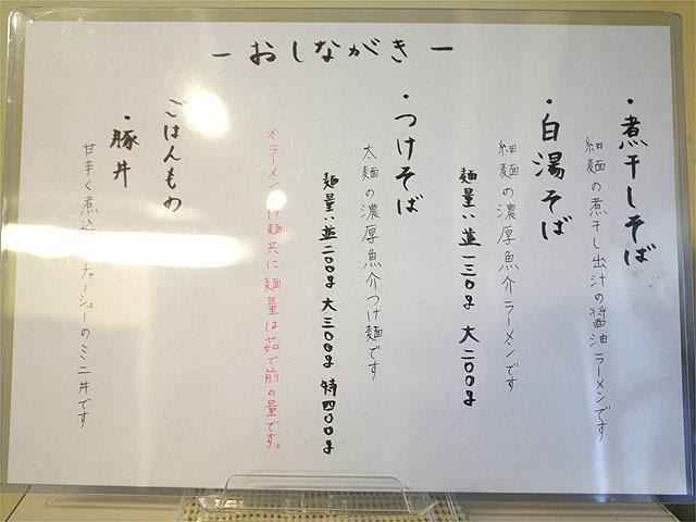 170108若葉-メニュー解説
